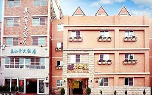 高山青大飯店