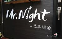 「Mr.Night三明治」